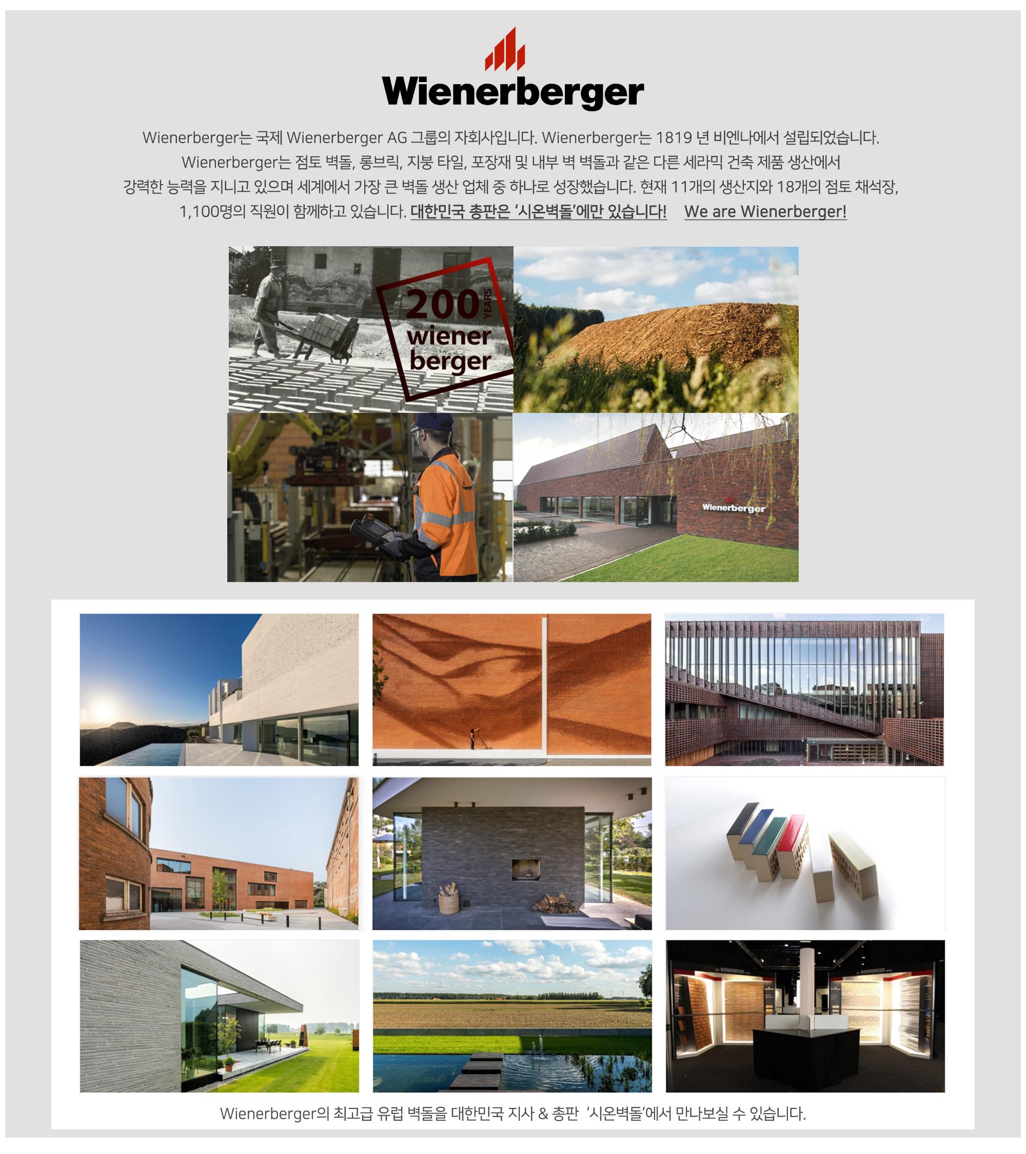 Wienerberger01.jpg